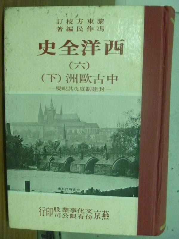 ~書寶 書T9/歷史_JAI~西洋全史^(六^)_中古歐洲^(下^)_民64_ 400