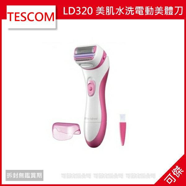 可傑 TESCOM LD320 美肌水洗電動美體刀 群光原廠公司貨