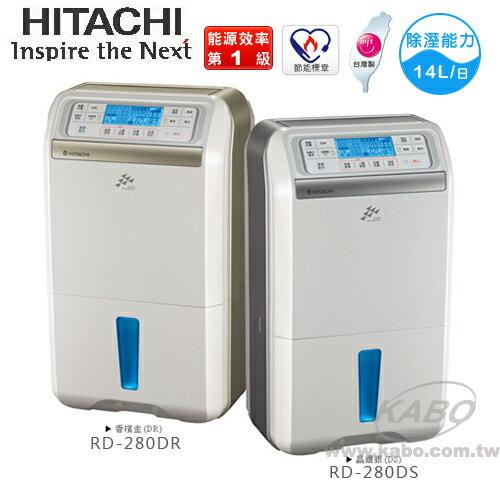 【佳麗寶】-(HITACHI日立)14L除濕機【RD-280DS】【RD-280DR】預購