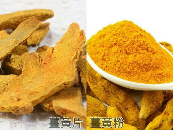 台灣頂級秋薑黃粉--  特價159元(免運費)