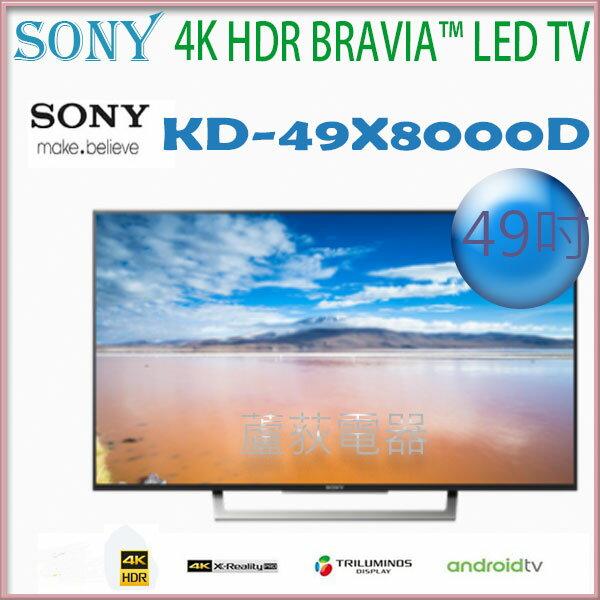 至12/26註冊送贈品【SONY~蘆荻電器】全新49吋【SONY BRAVIA 4K UHD HDR液晶電視】 KD-49X8000D