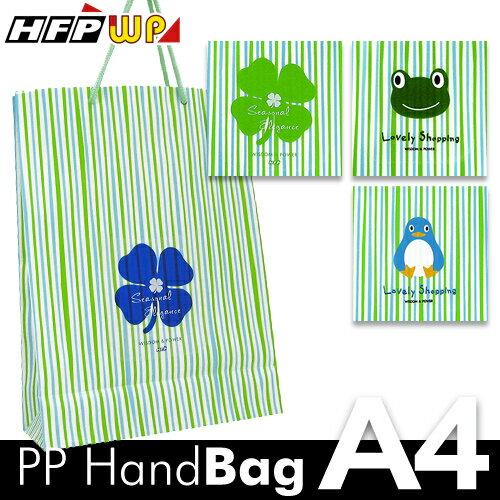 HFPWP A4手提袋 PP環保無毒防水塑膠 台灣製 BLSE315 / 個