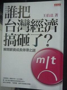 【書寶二手書T4/財經企管_LDV】誰把台灣經濟搞砸了_王伯達