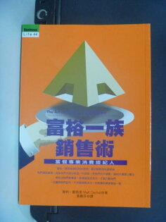 【書寶二手書T1/行銷_KHO】富裕一族銷售術-當個專業消費經紀人_麥特歐斯里