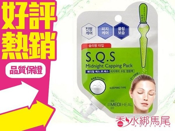 ◐香水綁馬尾◐ 韓國 Mediheal 美迪惠爾 S.Q.S 深層淨化平衡舒緩 睡眠面膜 15ml 免沖洗