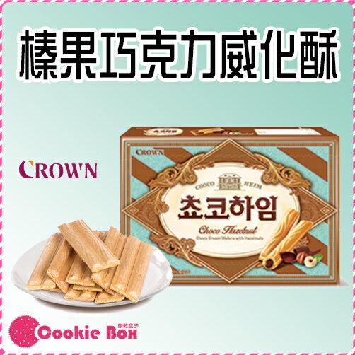 韓國 CROWN 榛果 巧克力 威化酥 (6入) 零食 零嘴 點心 下午茶點 辦公室 團購 *餅乾盒子*