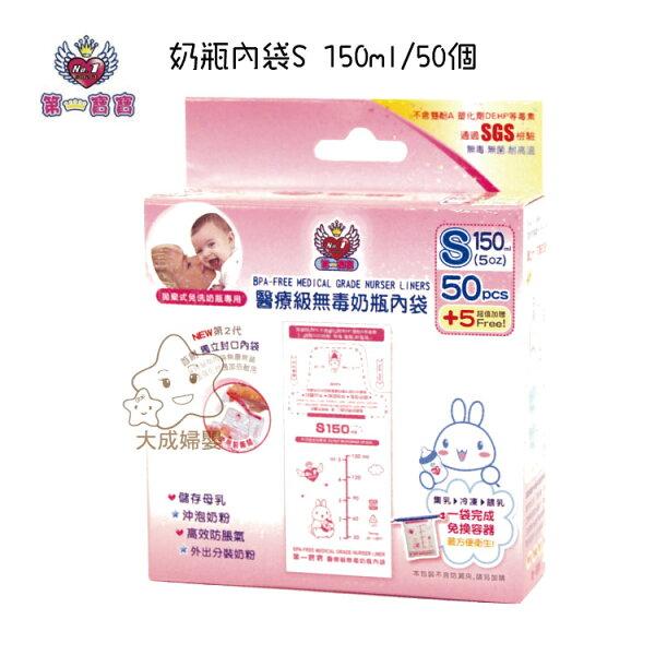 【大成婦嬰】台灣 第一寶寶 二代免洗奶瓶內袋補充包(S)150ml(50入)