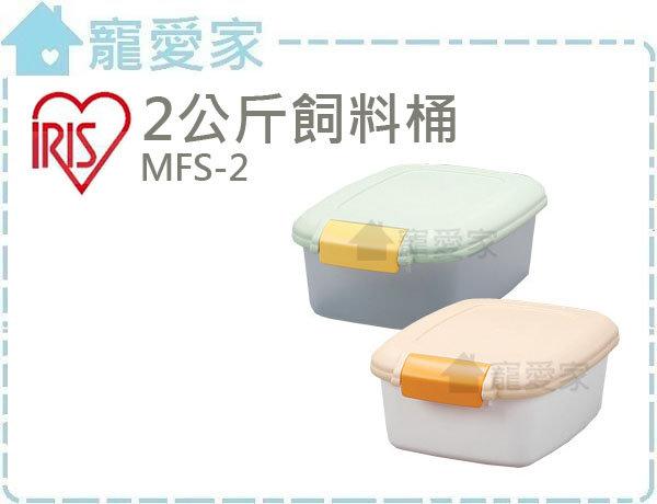 ☆寵愛家☆ 日本IRIS密封飼料桶2公斤MFS-2,飼料保鮮好幫手