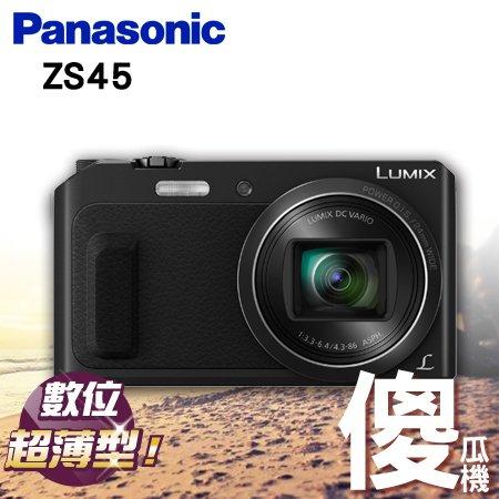 """Panasonic松下 DMC- ZS45 黑色 ██ 9/14現貨 立刻出貨 ██ 台灣松下公司貨 """"正經800"""""""