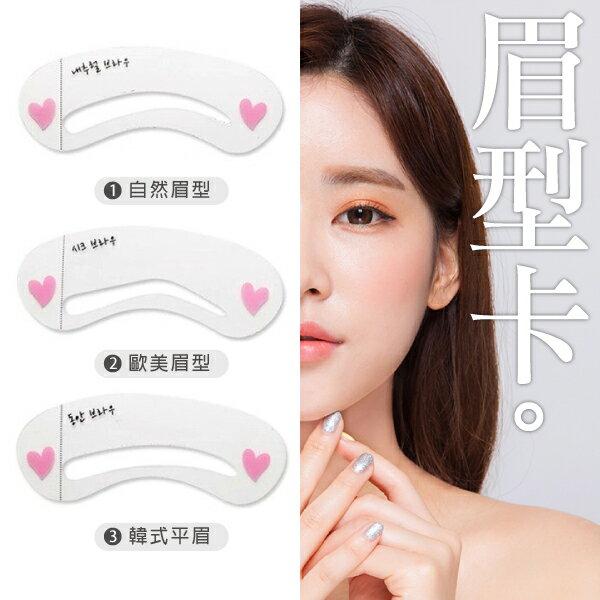 PS Mall 眉卡 韓國熱銷眉卡 畫眉輔助卡 修眉卡 畫眉器【H298】