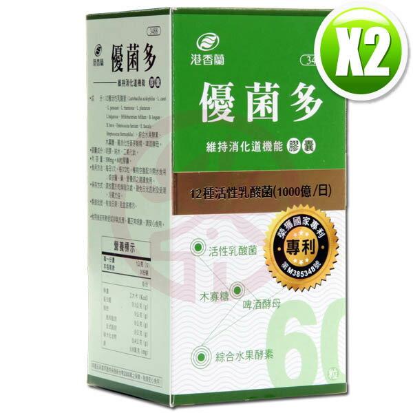 港香蘭優菌多膠囊(500mg×60粒)×2