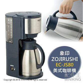 【配件王】 日本代購 ZOJIRUSHI 象印 EC-JS80 美式咖啡機 珈琲通 8杯