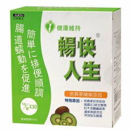 日本味王暢快人生奇異果精華版 30袋入/盒◆