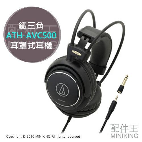 【配件王】日本代購 audio-technica 鐵三角 ATH-AVC500 耳罩式耳機 立體