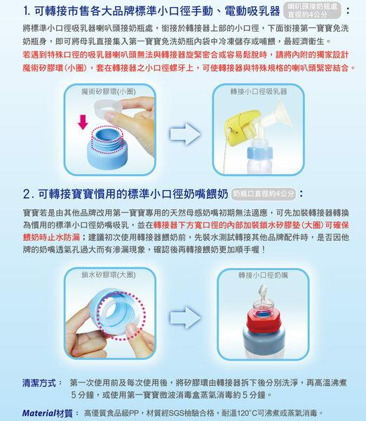 第一寶寶 - 轉接器2入 (含魔術矽膠環2個) 3
