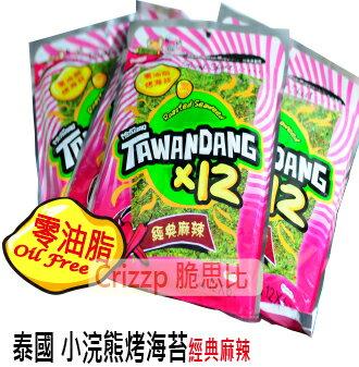 6入免運!【脆思比】泰國TAWANDANG小浣熊烤海苔★零油脂素食可食用(原味/麻辣)★ 4