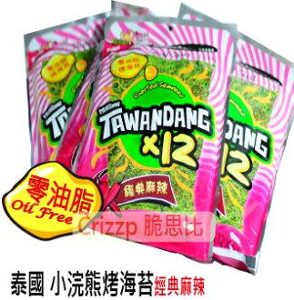 經典麻辣★【脆思比】泰國TAWANDANG小浣熊烤海苔★零油脂素食可食用