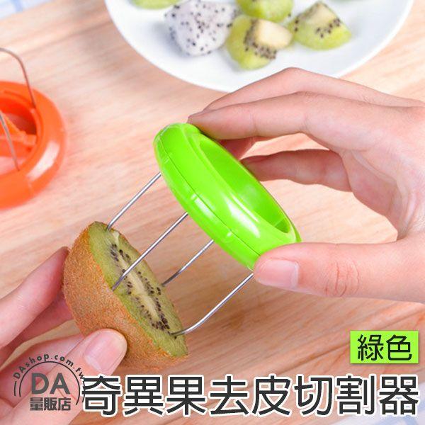 《DA量販店》不鏽鋼 奇異果 去皮器 免削皮 水果 切割神器 綠(V50-1572)