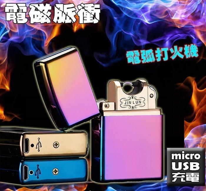 电磁脉冲电弧打火机 usb充电式 防风打火机 电子点烟器 可用 行动电源