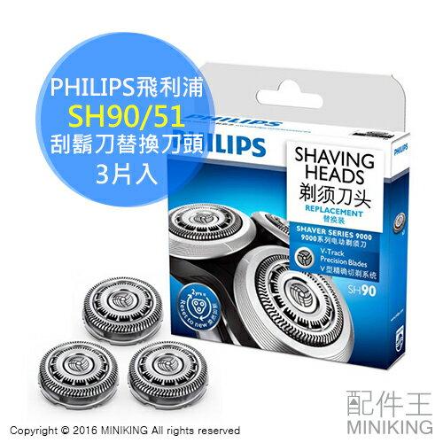 【配件王】日本代購 PHILIPS 飛利浦 SH90/51 刮鬍刀替換刀頭 9000系列 3片入 適用 S9712V