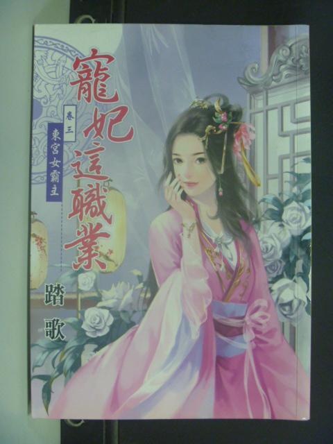 ~書寶 書T4/言情小說_KLG~寵妃這職業. 卷三.  東宮女霸主_踏歌