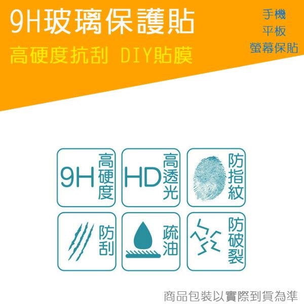 【ASUS】鋼化9H手機螢幕玻璃保護貼(ASUS Zenfone5/Zenfone6/PadFone S(PF500KL)...等機型