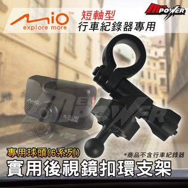 【禾笙科技】MIO 6系列專用 短軸型 後視鏡扣環支架/6系列/658 /638/658wifi/688/628/618 A37