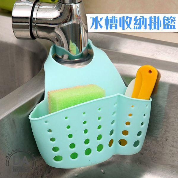 《DA量販店》廚房 浴室 水槽 鈕扣 掛籃 瀝水籃 抹布架 置物架 海綿 抹布 藍(V50-1454)