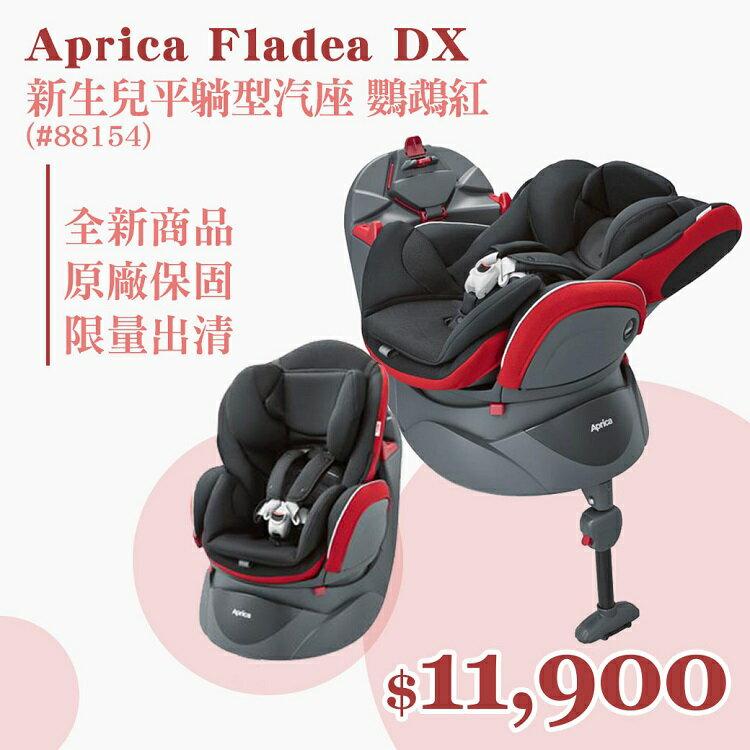 *限量特賣* Aprica愛普力卡 - Fladea DX 729 平躺型臥床椅(汽座) -鸚鵡紅 - 限時優惠好康折扣