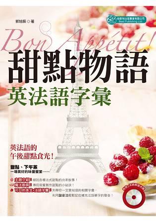 Bon Appetit! 甜點物語:英法語字彙 ^(MP3^) ~  好康折扣