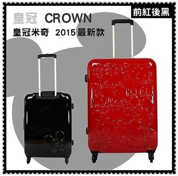 《熊熊先生》CROWN 皇冠旅行箱/行李箱 米奇迪士尼 C-F5036 深鋁框 25吋
