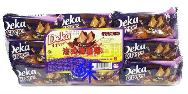 (印尼) Deka crepes 法式薄脆捲- 巧克力花生 ( 法式薄脆捲餅乾) 1包 252 公克 特價 76 元【 8995077602115】