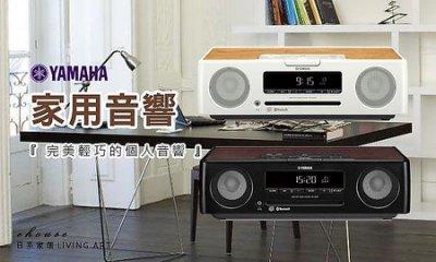 【集雅社】新上市 日本原裝 YAMAHA TSX-B235 床頭音響 鬧鐘 支援CD/iPod/iPhone/USB 公司貨 TSX-B232新款 ★送KKBOX 90天