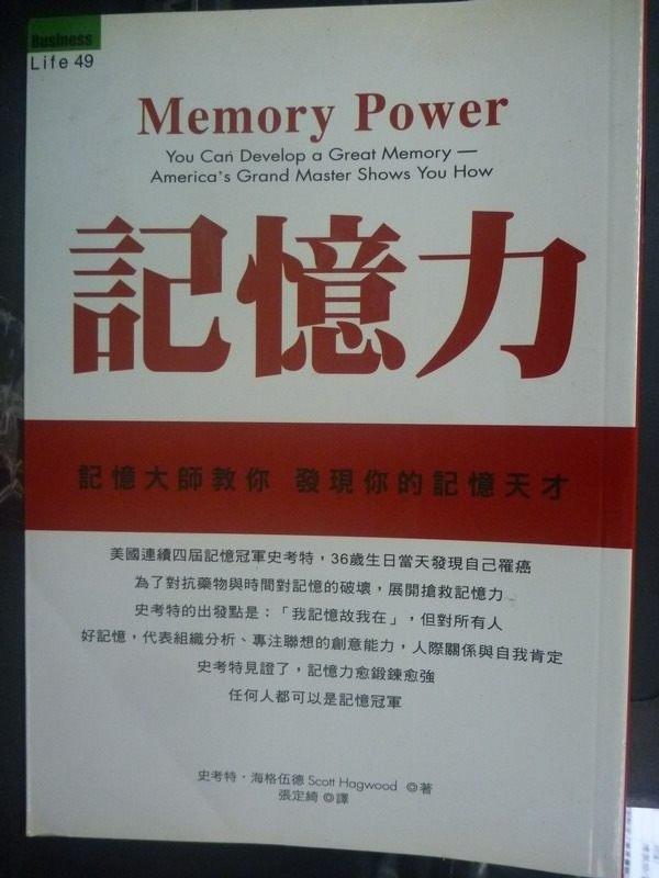 ~書寶 書T6/心理_LFO~記憶力~記憶大師教你發現你的記憶天才_史考特海格伍德