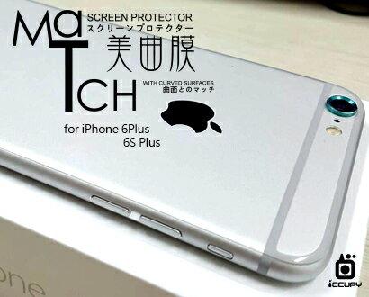iPhone 6/6S /i6+/6s+/SE 美曲膜三代 正+反面 (滿版) - 限時優惠好康折扣