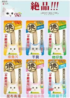 ♡ 寵物STAR ♥ CIAO 零食系列本鰹燒魚柳條(柴魚/干貝/吻仔魚/昆布高湯/高齡貓-柴魚片/干貝)口味30g/1入