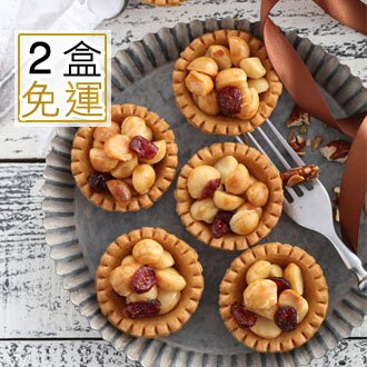 【櫻桃爺爺】夏威夷火山豆堅果塔6入*2盒★免運組★香脆果仁 0