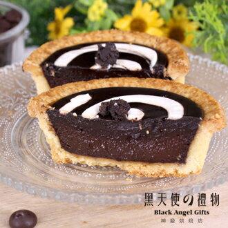 巧克力塔 Chocolate tarts(4入)#伴手禮#聚餐甜點#彌月首選#團購美食#辦公室團購 2