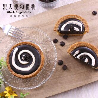 巧克力塔 Chocolate tarts(4入)#伴手禮#聚餐甜點#彌月首選#團購美食#辦公室團購 3