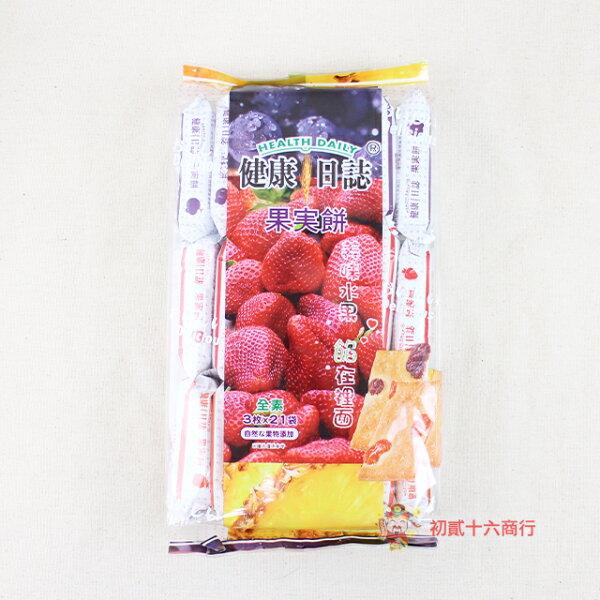 【0216零食會社】健康日誌_果實餅(綜合味)357g
