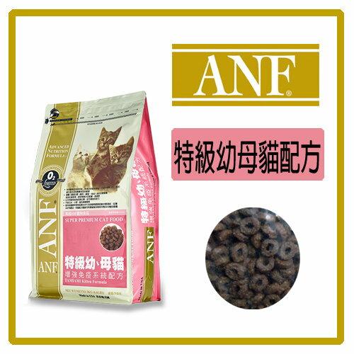 【省錢季】ANF 愛恩富幼貓-1.5KG-特價339元>可超取(A072A01)