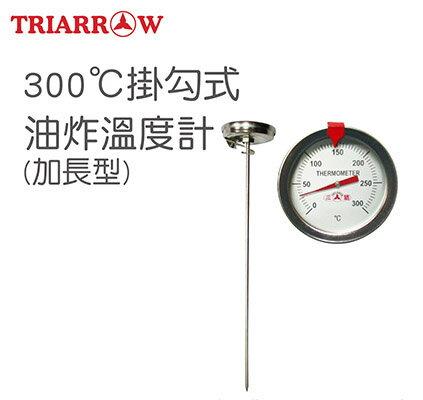 【三箭牌】掛勾式油炸溫度計300℃(加長型) WG-T6L