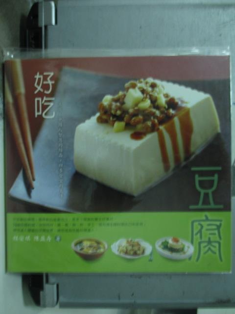 ~書寶 書T6/餐飲_OAY~好吃豆腐-輕鬆小品28_程安琪 陳盈舟 ~  好康折扣