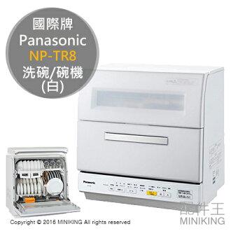 【配件王】日本代購 Panasonic 國際牌 NP-TR8 白 桌上型 洗碗機 烘碗機 六人 另 NP-TM8