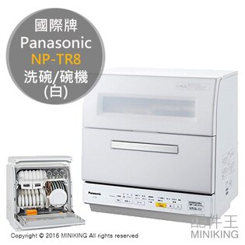 【配件王】日本代購 Panasonic 國際牌 NP-TR8 白 桌上型 洗碗機 烘碗機 六人