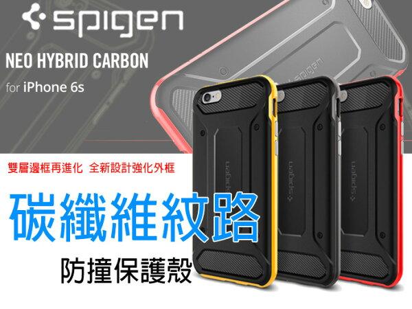 iPhone 6s PLUS/6+ i6+/iP6S+  SPIGEN Neo Hybrid Carbon 碳纖維保護殼 保護套 手機殼 手機框 手機套 禮品 贈品