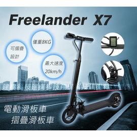 台灣公司Freelander原廠X7電動滑板車scooter折疊滑板車patgear折疊電動滑板車MICRO I-MAX T3 NAVAJO