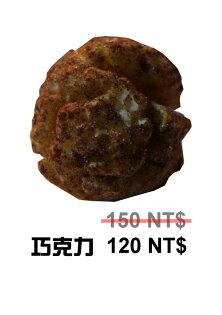巧克力口味爆米花 (2500ml)【爆囍手工蘑菇型爆米花】