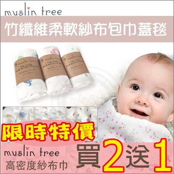【JoyBaby】英國Aden+anais款 嬰兒多功能竹纖維雙層紗布包巾/嬰兒被/被毯/ 嬰兒空調被