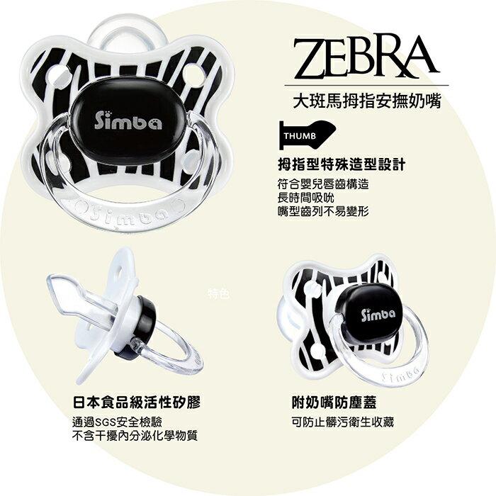 Simba小獅王辛巴 - 森林系列 大斑馬拇指安撫奶嘴 (較大) 2